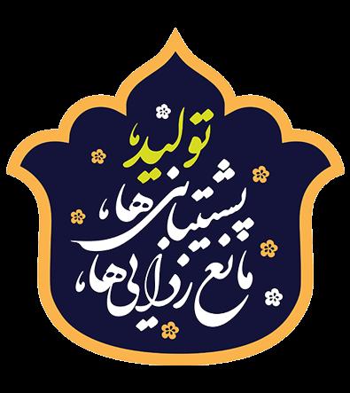 موسسه آموزش عالي شهيد رضايي كرمانشاه